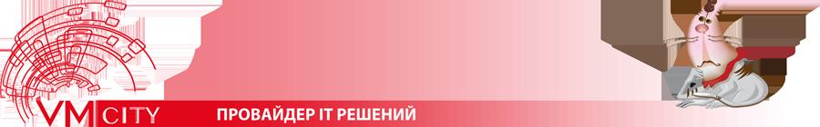 VMCity - Провайдер ИТ решений